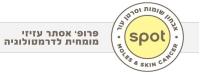 מרפאת ספוט קליניק: פרופ' אסתר עזיזי